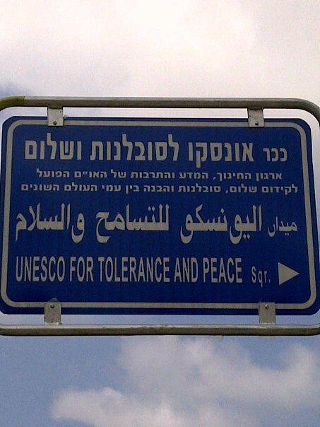 Israel V